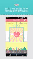 Screenshot of 러브윙스 - 건전한 이성간의 진솔한 만남, 소개팅 어플
