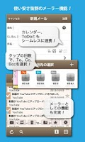 Screenshot of Promise Mail V3 〜カレンダーとメールが一体化
