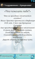 Screenshot of Поздравления с Крещением!
