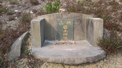 山姚后土神位Portal in Ngau Hom...