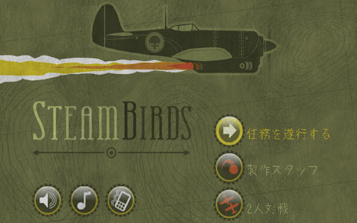 STEAM BIRD