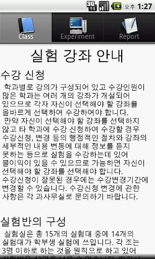 玩教育App|서울시립대 일반 물리학 및 실험免費|APP試玩