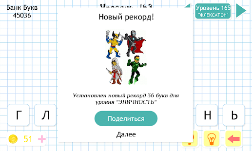 APK Game Слова из Слов for BB, BlackBerry