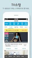 Screenshot of CJmall - 매일 새로운 핫딜과 쿠폰 할인 혜택!