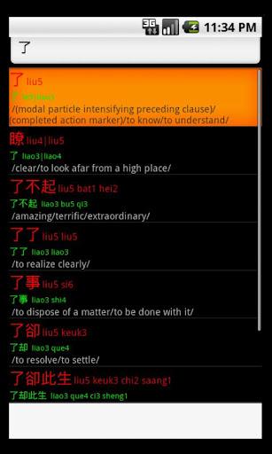 Cantonese CC-CEDICT Reader