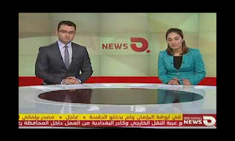 Screenshot of Al Baghdadia TV قناة البغدادية