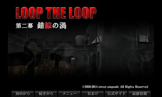 Screenshot of LOOP THE LOOP 【3】 錯綜の渦