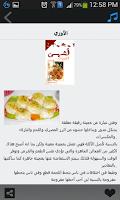 Screenshot of أشهى المأكولات والحلويات