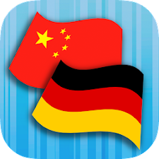 German Chinese Translator