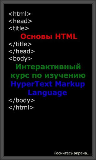 Основы HTML