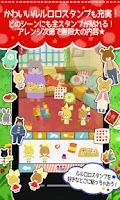 Screenshot of スタンプえほん - がんばれ!ルルロロ