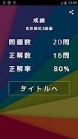 Screenshot of 慣用色名を覚えよう!~色彩検定対策~