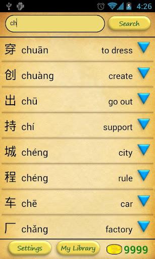 chinese writing software