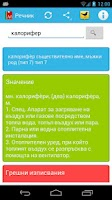 Screenshot of Bulgarian Dictionary