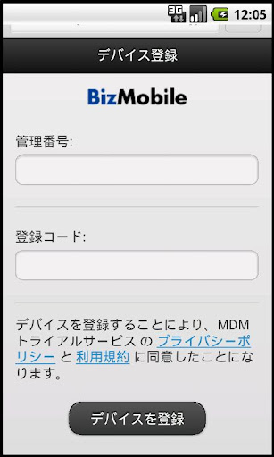 BizMobile MDM Beta