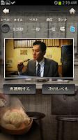 Screenshot of 孤独のグルメタイピング