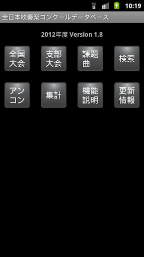 全日本吹奏楽コンクールデータベース for android