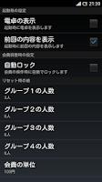 Screenshot of スピード割り勘