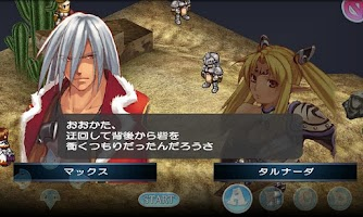 Screenshot of RPG Spectral Souls スペクトラルソウルズ