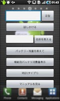Screenshot of Robot janaiyo Android dayo!