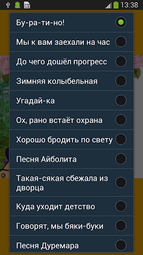 Песни детские - screenshot