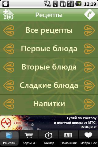 Кавказская Кухня Free