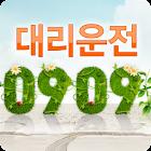 0909 대리운전 icon