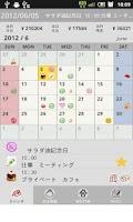 Screenshot of スケジュール&かんたん家計簿