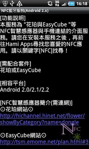免費下載程式庫與試用程式APP NFC Service for CHT BT Dongle app開箱文 APP開箱王