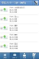 Screenshot of お絵かきボトルメール