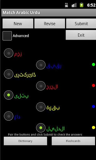 Arabic Urdu Tutor