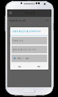 Screenshot of B.A.P Lockscreen