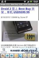 Screenshot of 科技新闻