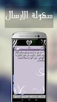 Screenshot of أجمل رسائل الحب و رومانسية