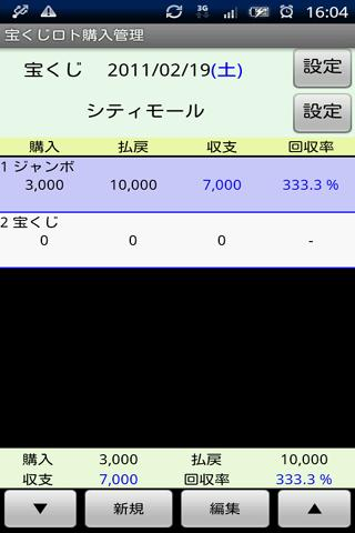 Lottery Manager Trial