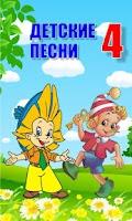 Screenshot of Детские песни 4