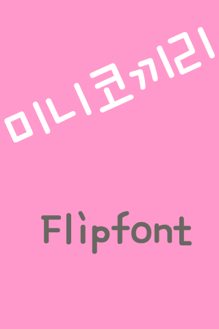 SDMinielephant™ Korean Flipfon