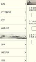 Screenshot of 听果-微信微博有声听书