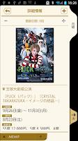 Screenshot of 宝塚歌劇スケジューラ