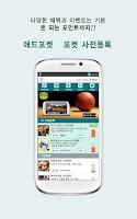 Screenshot of 애드포켓-돈버는어플, 사전등록