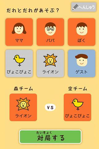 無料教育Appのどうぶつしょうぎ(公式)|HotApp4Game