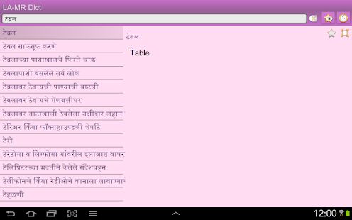 Latin Marathi dictionary + - screenshot