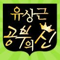 [공부의 신] 성적급상승의 비밀 icon