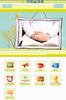 Screenshot of 구미남교회