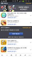 Screenshot of 포인트 클릭 - 무료 충전소 컨트롤러
