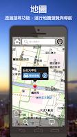 Screenshot of 遠傳行動導航