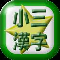 小学三年生漢字読み練習 icon