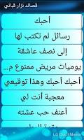 Screenshot of الحب - love
