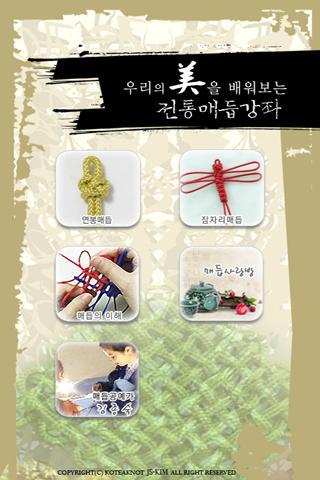 【免費書籍App】전통매듭강좌3-APP點子
