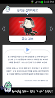 Screenshot of 닥터알람 (Dr.alarm) - 신을 깨운 사나이